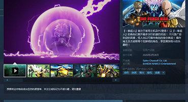 《一拳超人:无名英雄》Steam开启预售 普通版268元,支持简中