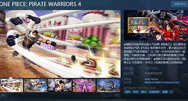 《海贼无双4》Steam开启预售 PC配置公布,普通版298元