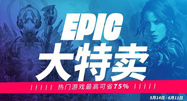 Epic开启大特卖活动 《无主之地3》、《地铁:离去》仅售35元
