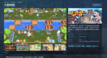 《大救特救》10月21日上线Steam 首发定价68元