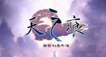 经典仙侠游戏《轩辕剑叁外传:天之痕》 steam优惠发售中