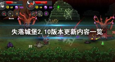 《失落城堡》2.10版本更新介绍  2.10版本更新一览