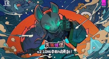 steam《失落城堡》2.10版本更新 新Boss白狐闪亮登场